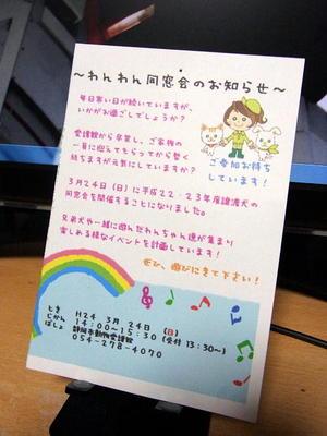 わんわん同窓会09.JPG