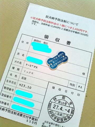 予防注射03.JPG