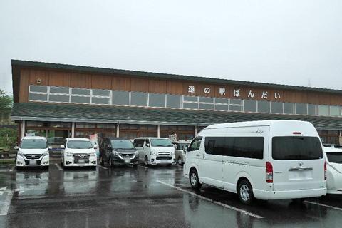 道の駅ばんだい01.JPG